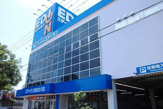 エディオン新加古川店…約1490m
