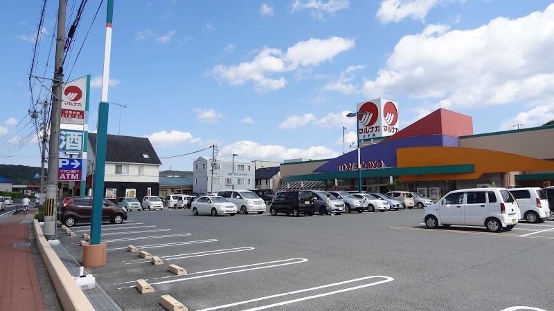 山陽マルナカ太子店…約950m