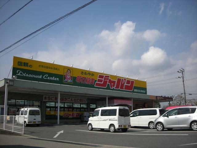 ジャパン明石稲美店…約490m