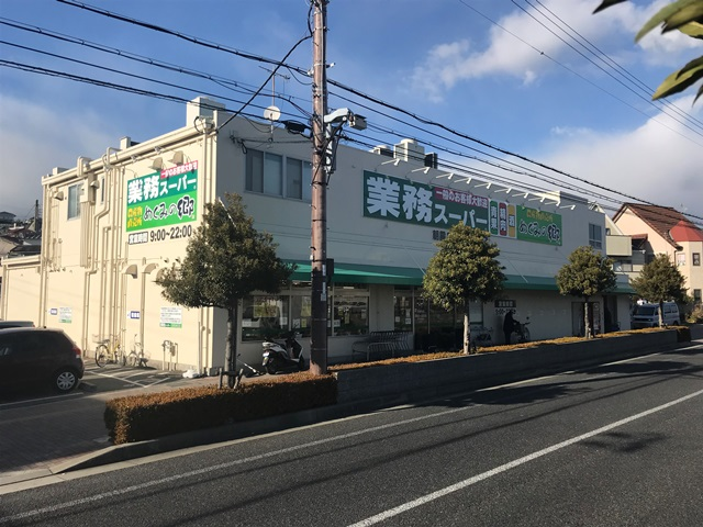 業務スーパー朝霧店 徒歩7分(約520m)