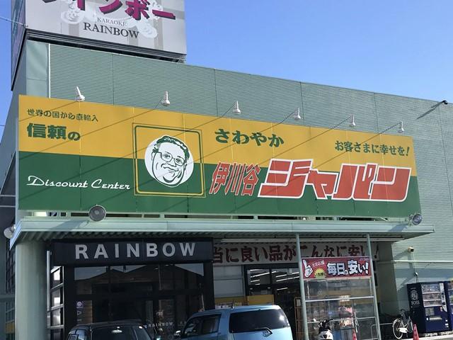 ジャパン伊川谷店 徒歩2分(約140m)