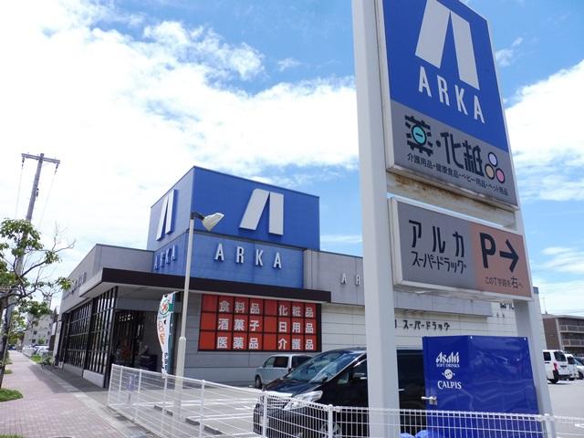 アルカドラッグ二見店…約550m