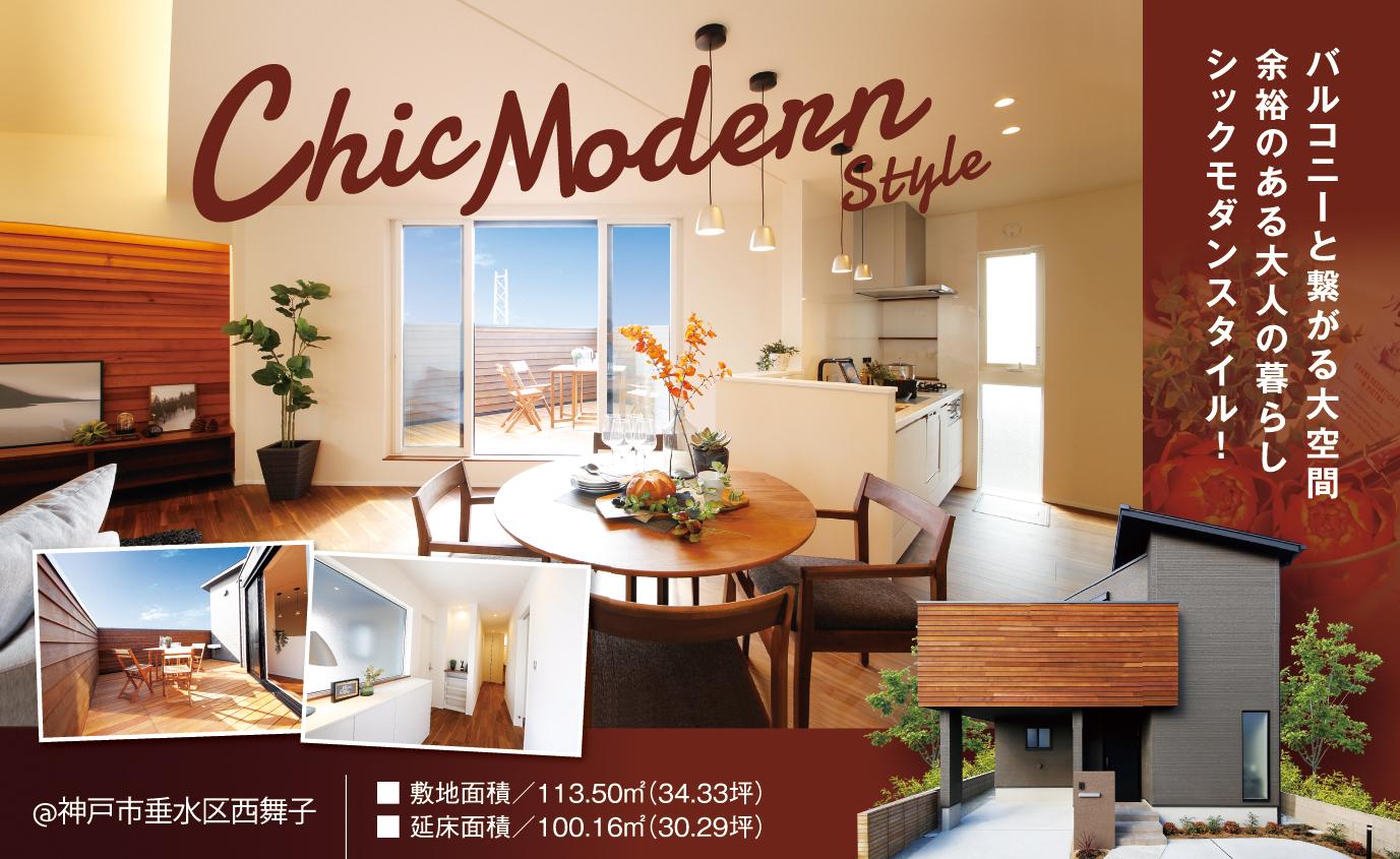 西舞子モデルハウス