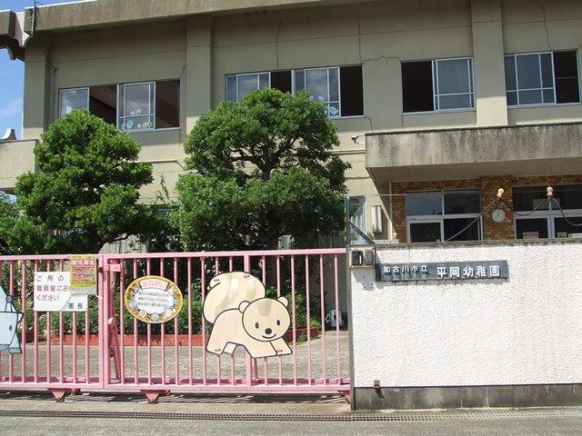 加古川市立平岡幼稚園・・・約850m