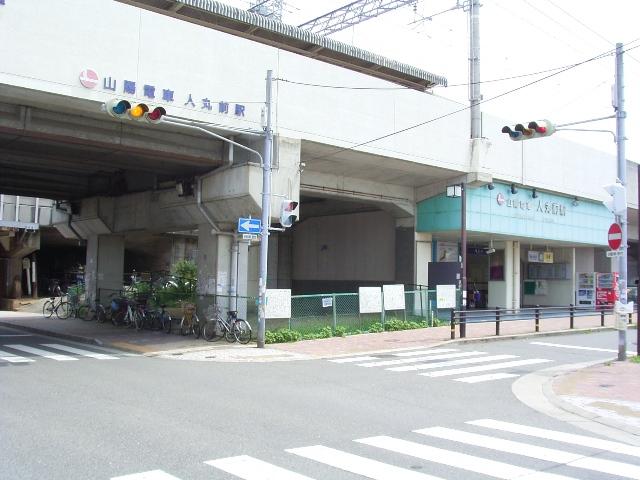 山陽電鉄人丸前駅 徒歩6分