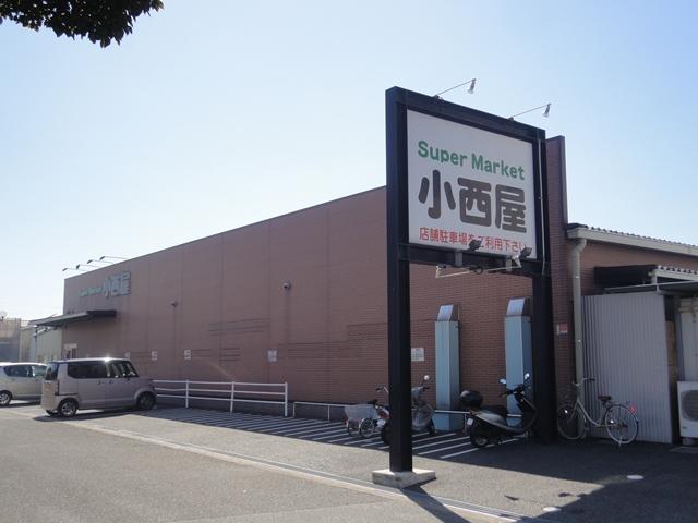 スーパーマーケット小西屋太寺店 徒歩9分(約700m)