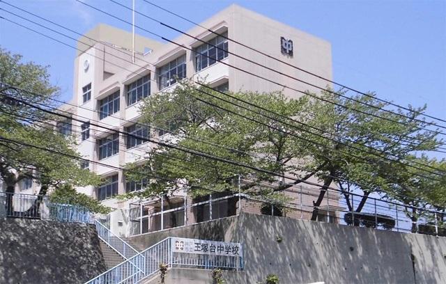 明石市立王塚台中学校 徒歩10分(約780m)