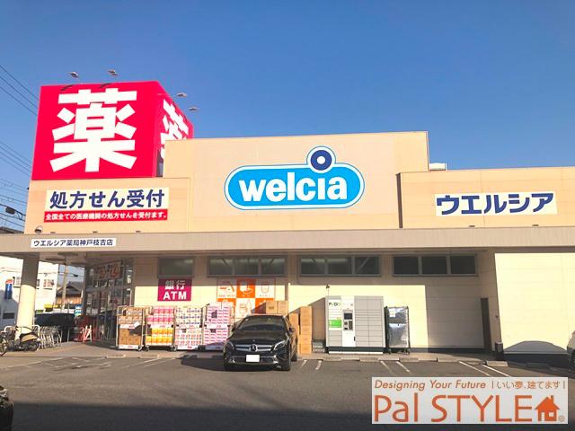 ウエルシア神戸枝吉店 徒歩6分(約440m)