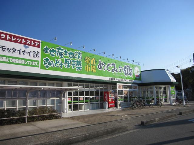 めぐみの郷枝吉店 徒歩6分(約460m)