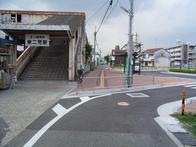 山陽電鉄東二見駅・・・徒歩約8分