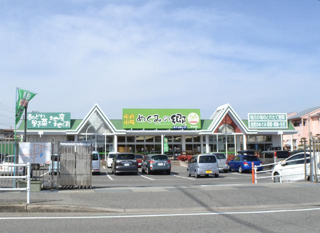 めぐみの郷伊川谷店 徒歩7分(約550m)