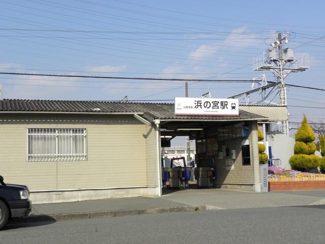 山陽電鉄浜の宮駅・・・徒歩約7分