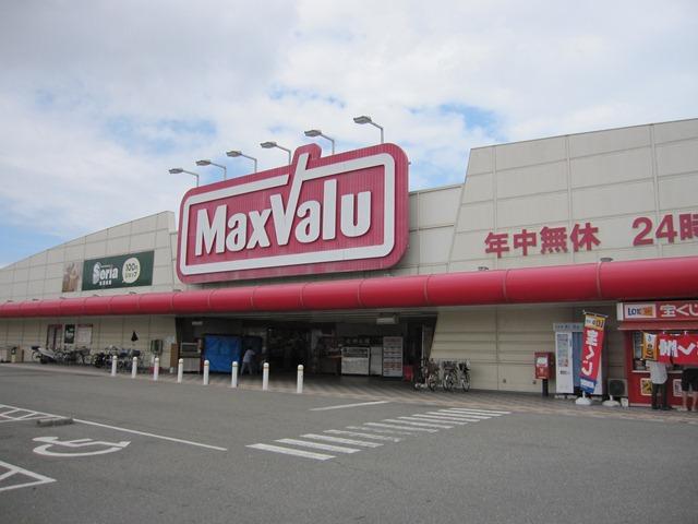 マックスバリュ安田店・・・約890m