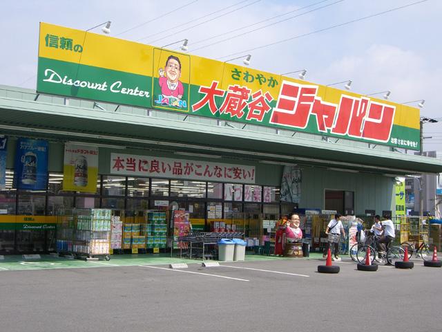 ジャパン大蔵谷店    徒歩6分(470m)